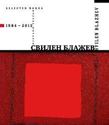 Свилен Блажев. Избрани творби (1984-2013) Svilen Blazhev. Selected Works (1984-2013) -