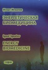 Энергетическая биомедицина - Игнат Игнатов -