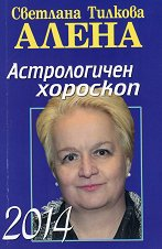 Астрологичен хороскоп 2014 - Светлана Тилкова - Алена -