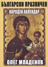 Български празничен народен календар - Олег Младенов -