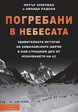 Погребани в небесата: Удивителната история на хималайските шерпи в най-страшния ден от изкачването на К2 -