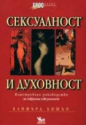 Сексуалност и духовност : Илюстровано ръководство за сакрална сексуалност - Клифърд Бишъп -