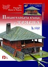 Попангеловата къща в Трявна - хартиен модел