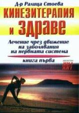 Кинезитерапия и здраве - книга първа -