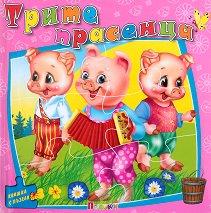 Книжка с пъзели: Трите прасенца -