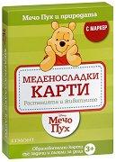Меденосладки карти - Мечо Пух и природата: Растенията и животните - Комплект детски карти за игра с маркер -