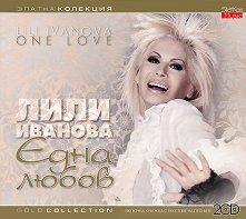 Лили Иванова - Една Любов - Lili Ivanova - One Love - компилация