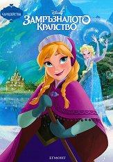 Чародейства: Замръзналото кралство - продукт
