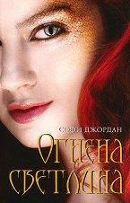 Огнена светлина - книга 1 - Софи Джордан -