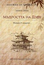 Бележки от вечността - книга 5 : Мъдростта на Дзен - Пътят в сърцето -