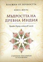 Бележки от вечността - книга 6 Мъдростта на древна Индия - Капка върху лотосов лист -