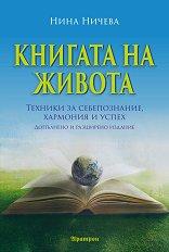 Книгата на живота -
