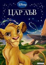 Приказна колекция: Цар Лъв - пъзел