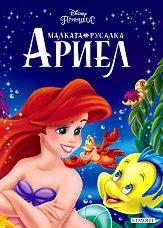 Приказна колекция: Малката русалка Ариел - играчка