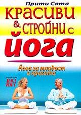Красиви и стройни с йога -
