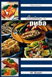 Ястия с риба - Мария Атанасова -