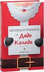 Автобиографията на Дядо Коледа - Джеф Гуин -