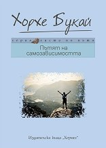 Листа по пътя: Пътят на самозависимостта : Луксозно издание - Хорхе Букай -