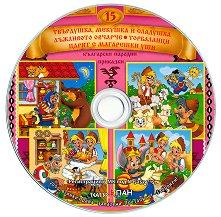 Български народни приказки № 15 + CD -