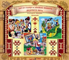Български народни приказки № 16 -