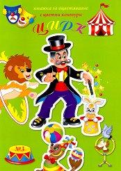 Книжка за оцветяване с цветни контури: № 3 - Цирк -
