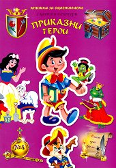 Книжка за оцветяване с цветни контури: № 4 - Приказни герои -