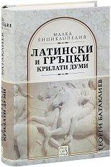 Латински и гръцки крилати думи - Георги Батаклиев -