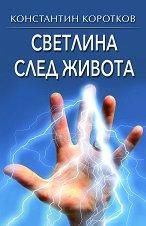 Светлина след живота - Константин Коротков -