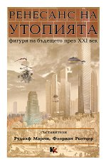 Ренесанс на утопията. Фигури на бъдещето през XXI век - Рудолф Мареш, Флориан Рьотцер -