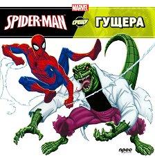 Spider-man срещу Гущера - пъзел