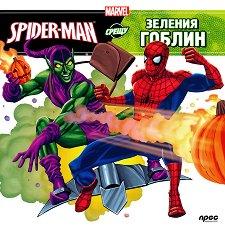 Spider-man срещу Зеления гоблин - раница
