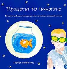 Бонбончо - книга 3: Процесът на помагане - Любов Миронова -