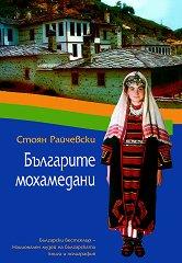 Българите мохамедани - Стоян Райчевски -