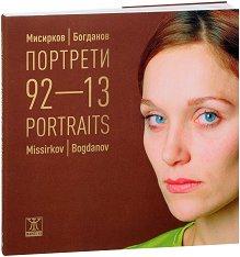 Портрети 92-13 - Мисирков / Богданов : Portraits - Missirkov / Bogdanov - Борис Мисирков, Георги Богданов -