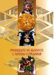 Празниците на българите с легенди и предания - Николай Ников -