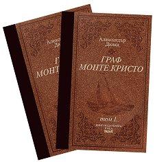 Граф Монте Кристо - комплект от 2 тома - Луксозно издание - Александър Дюма - баща -