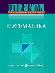 Готови за матура - Математика : Подготовка за държавен зрелостен изпит - Иван Георгиев, Стелиана Кокинова -