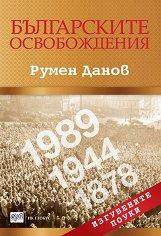 Българските освобождения: Изгубените поуки - Румен Данов -