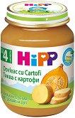 Пюре от био тиква и био картофи - продукт