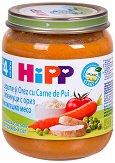 HIPP - Био пюре от зеленчуци с ориз и пилешко месо - Бурканче от 125 g за бебета над 4 месеца - пюре
