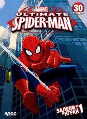 Залепи и играй № 1 - Невероятният Спайдърмен: Книжка с 30 стикера - пъзел