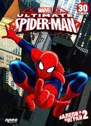 Залепи и играй № 2 - Невероятният Спайдърмен: Книжка с 30 стикера - пъзел