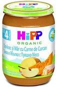 HIPP - Био пюре от тиква с пуешко месо - Бурканче от 190 g за бебета над 4 месеца - пюре