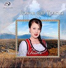 Десислава Иванова - Полет над Тракия - албум