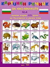 Моите първи 225 думи на български и руски език - дипляна № 4 : Картинен речник за най-малките -