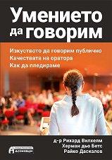 Умението да говорим - Д-р Рихард Вилхелм, Херман дьо Бетс, Райко Даскалов -