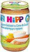 HIPP - Био пюре от фини зеленчуци с пуешко месо - Бурканче от 220 g за бебета над 12 месеца - пюре