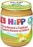 Пюре от био банани - Бурканче от 125 g за бебета над 4 месеца - пюре