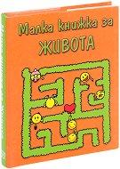 Малка книжка за живота - Александър Петров -