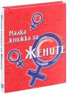 Малка книжка за жените -